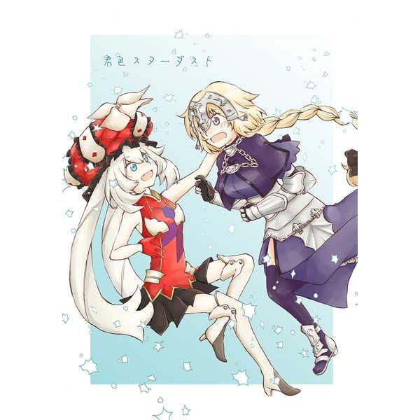 君色スターダスト [ソライロブルー(隅っこ)] Fate/Grand Order
