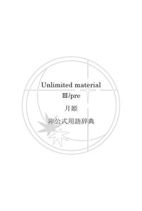 Unlimited material 3/pre 月姫非公式用語辞典