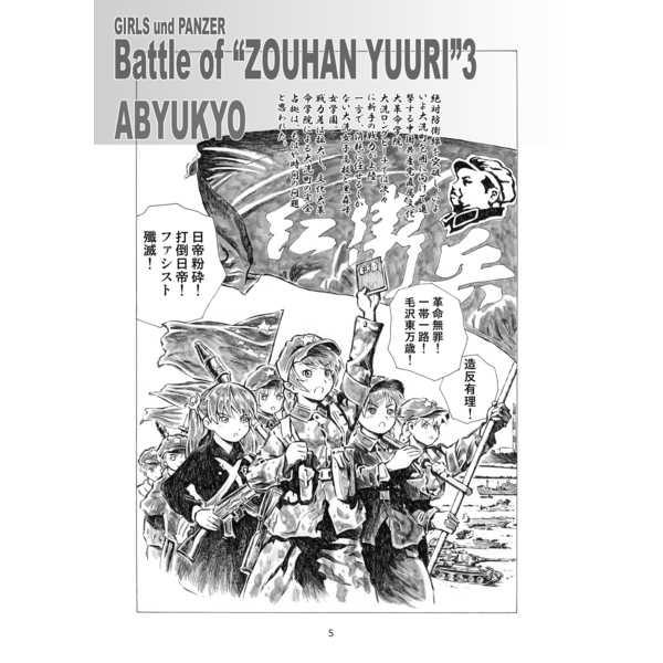 Battle of ZOUHAN YUURI3