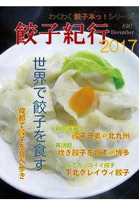 餃子紀行2017