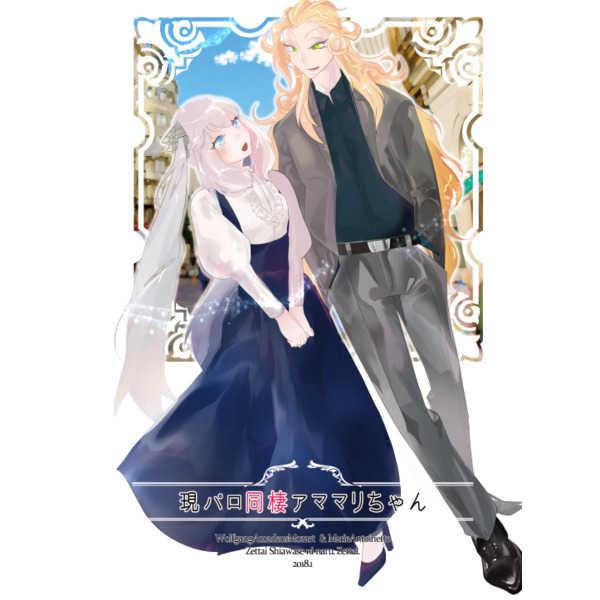 現パロ同棲アママリちゃん [しんま23(しんま)] Fate/Grand Order