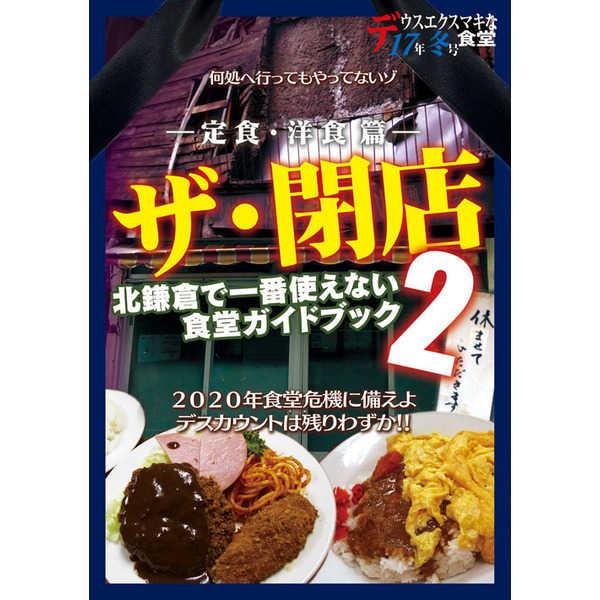ザ・閉店2 [ガキ帝国(刈部山本)] 料理・レシピ