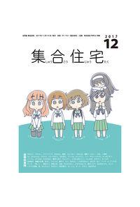 合同誌 集合住宅 2017/12