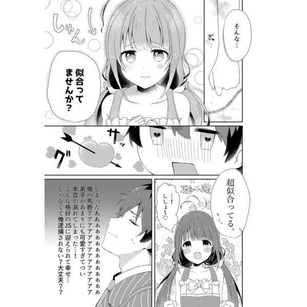 あいちゃんのドキドキ大作戦!