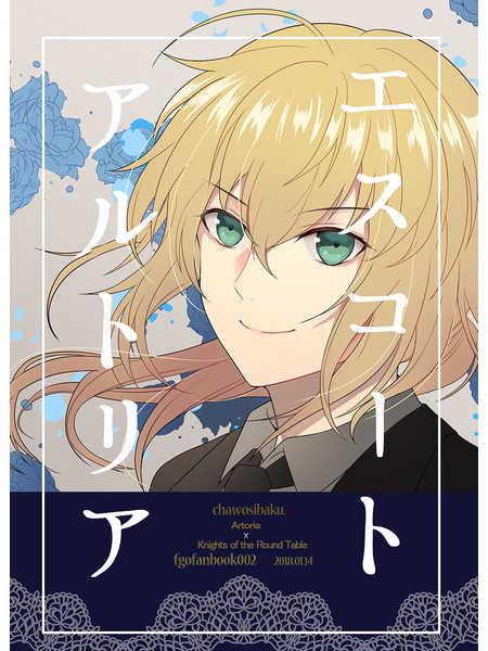 エスコートアルトリア [茶をしばく。(柳葉キリコ)] Fate/Grand Order