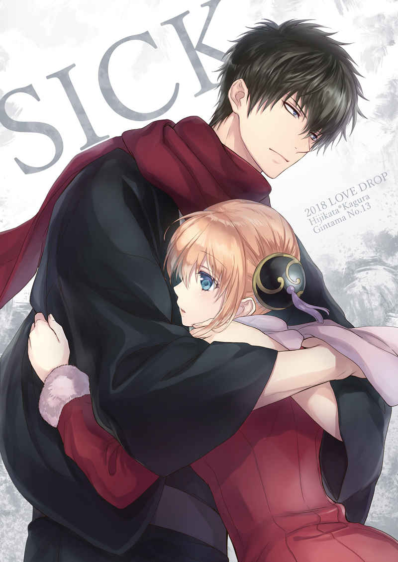 SICK [LOVE DROP(だらく)] 銀魂