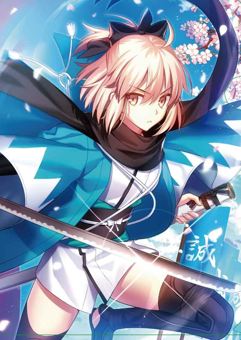 クリアファイル『沖田総司』 [SIDEREAL(冬ゆき)] Fate/Grand Order