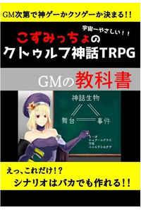 こずみっちょの 宇宙一やさしい クトゥルフ神話TRPG GMの教科書