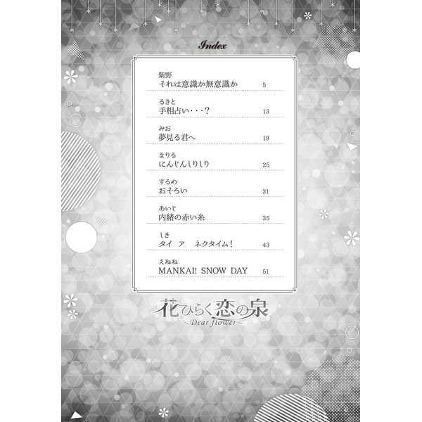 花ひらく恋の泉~Dear flower~