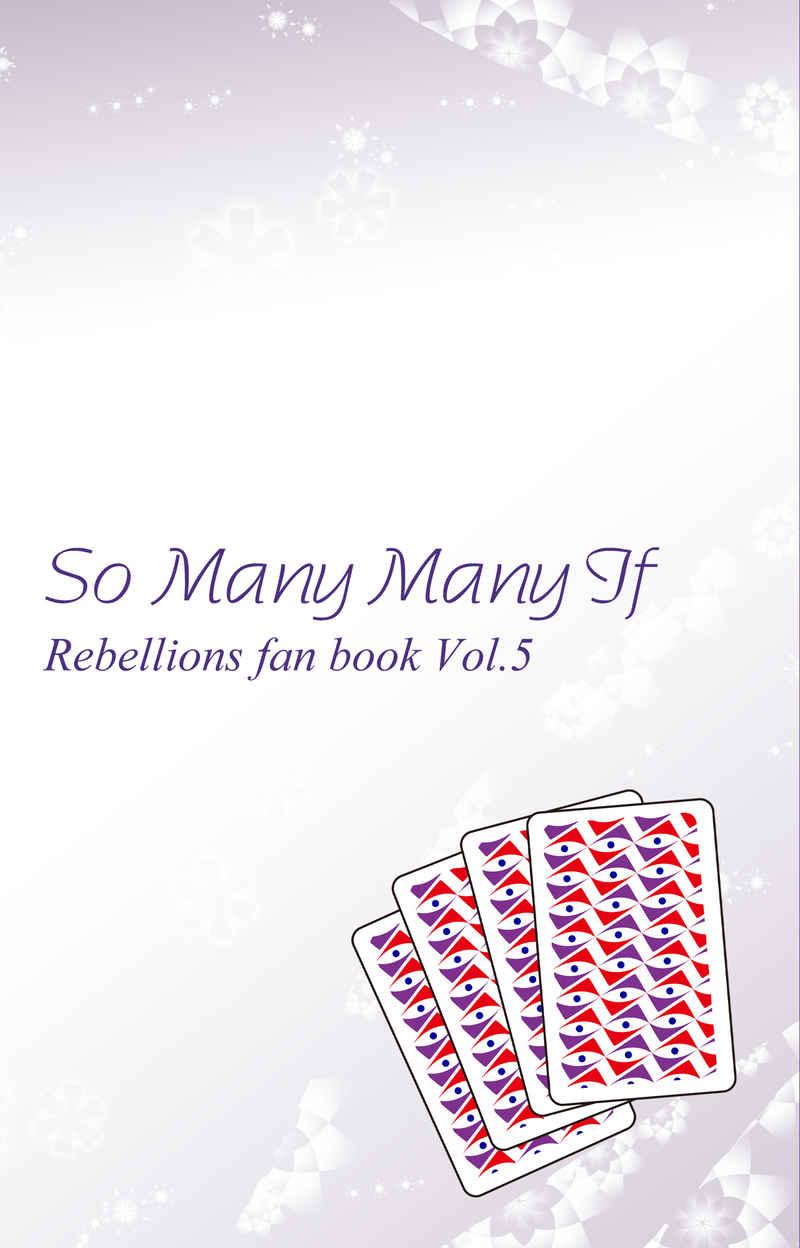 So Many Many If