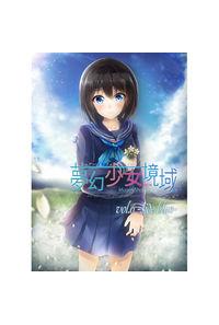 夢幻少女境域 vol.6 side blue
