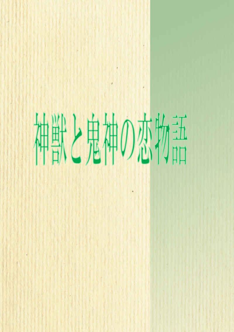神獣と鬼神の恋物語 [ROSE(hiroki)] 鬼灯の冷徹