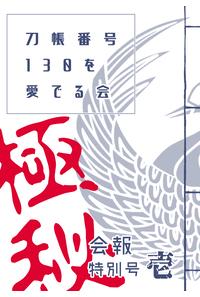 刀帳番号130を愛でる会 会報 特別号 壱