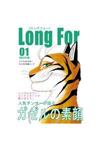 Long For