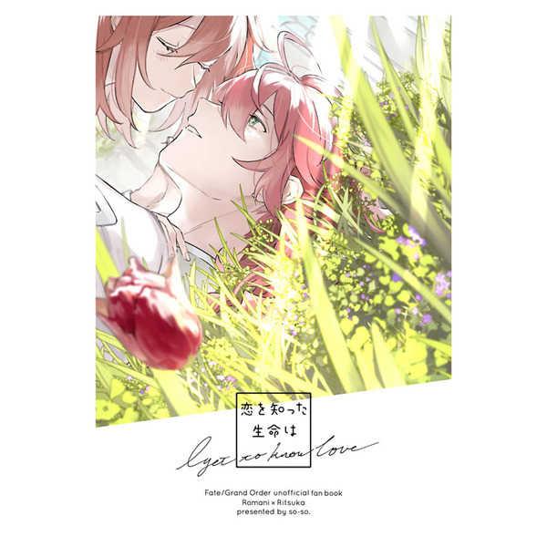恋を知った生命は [so-so.(ma)] Fate/Grand Order
