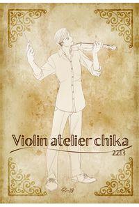 バイオリン工房chika