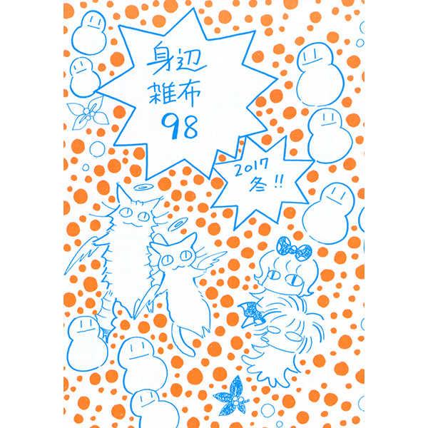 身辺雑布98 [うぐいす姉妹(TONO)] オリジナル