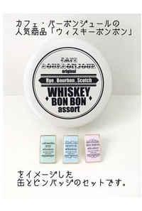 ウィスキーボンボン缶 ピンバッジ3種セット(ライ・スコッチ・バーボン)