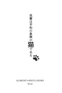 我輩は平和の象徴の猫である