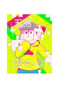 五男BREAK
