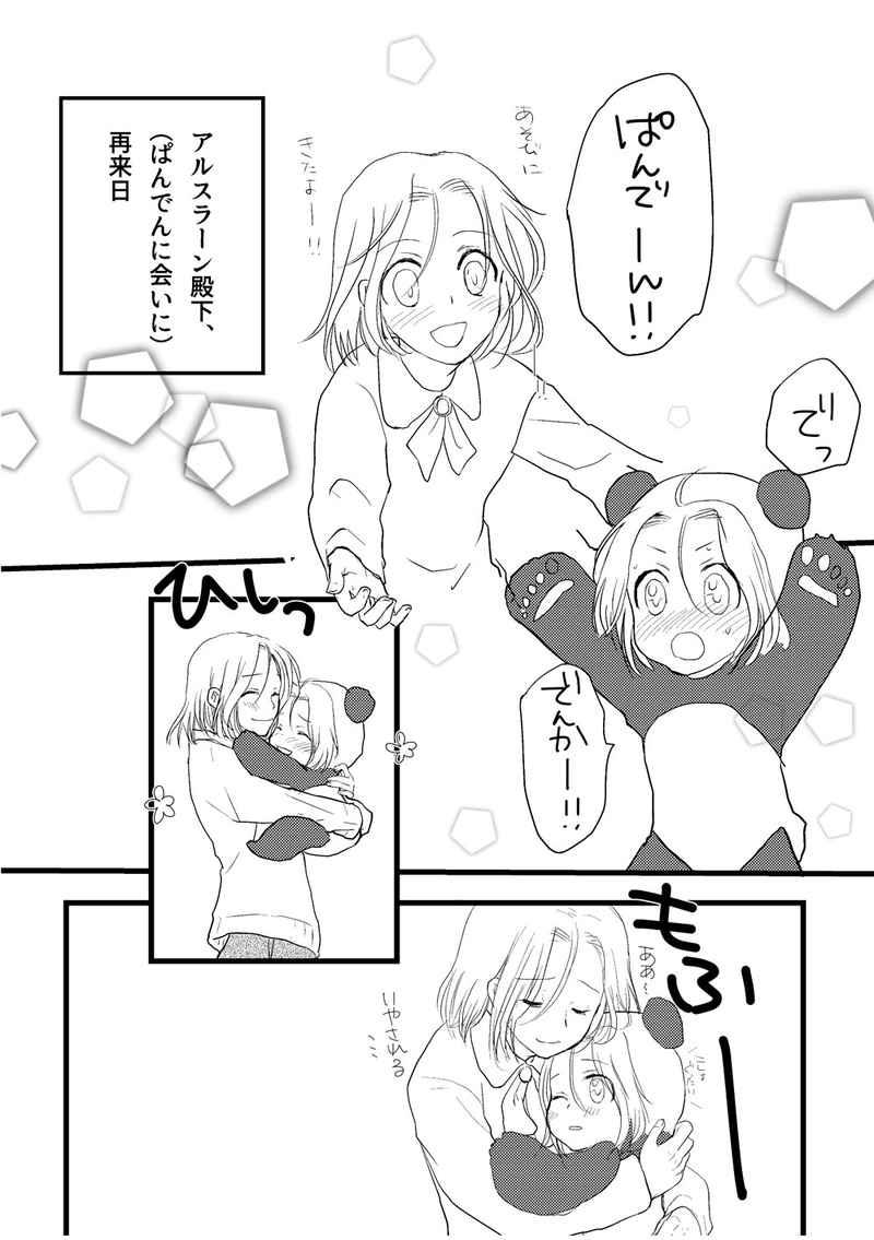 ぱんでんの再録ほん!