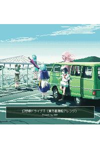 幻想郷ドライブ3