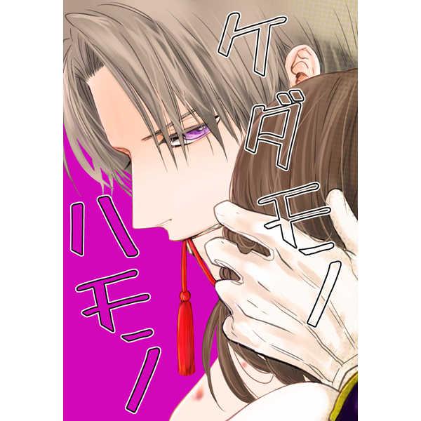 ケダモノハモノ [青色ミモザ(OH太)] 刀剣乱舞