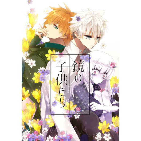 鏡の子供たち [アオイニワ(神崎)] Fate/Grand Order
