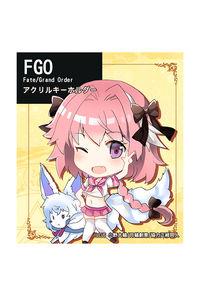 【FGO】アクリルキーホルダー アストルフォ