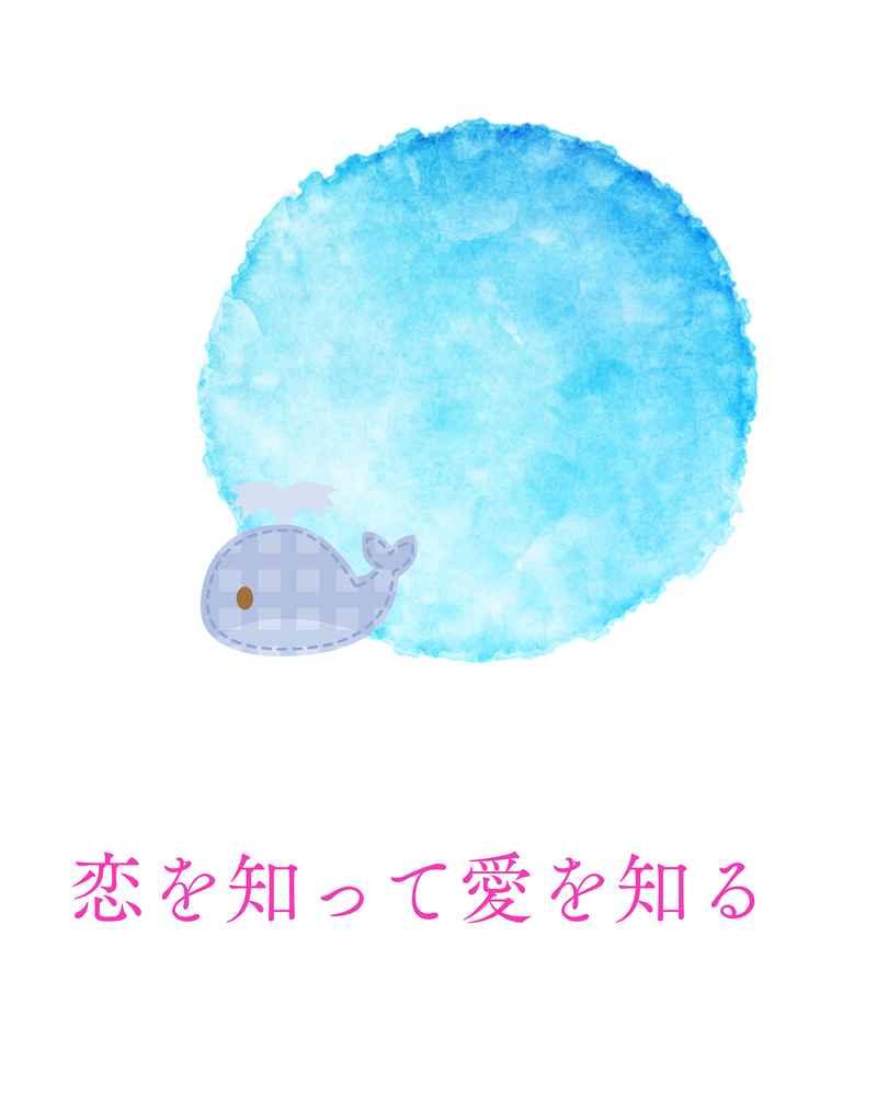 恋を知って愛を知る [野菜サプリメント(來希ゆうと)] Fate/Grand Order