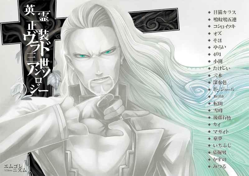 英霊正装ヴラド三世アンソロジー [エムゴレニズム(目猫カラス)] Fate/Grand Order