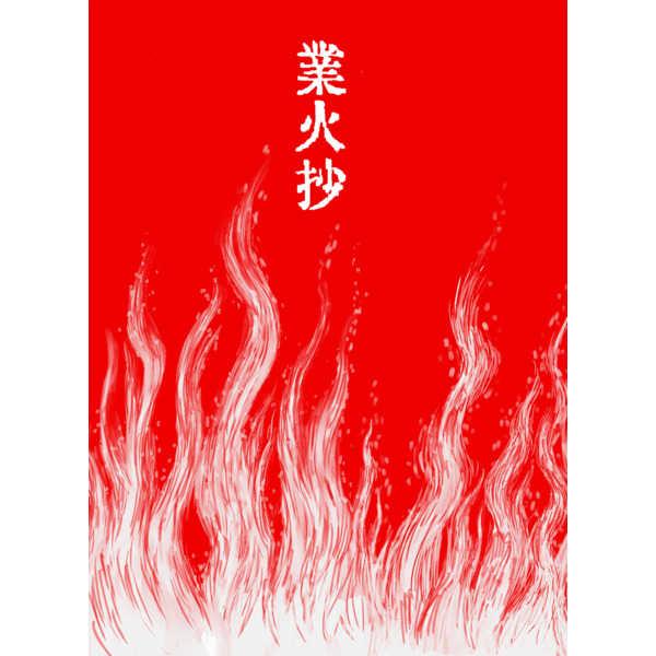 業火抄 [月光茹卵(小川恋々)] Fate/Grand Order