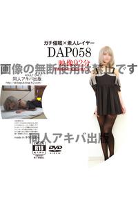 ガチ催眠×素人レイヤーDAP058