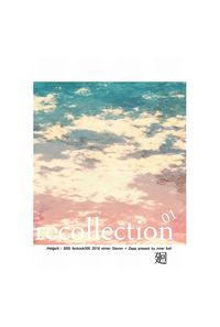 recollection01 四季「廻」