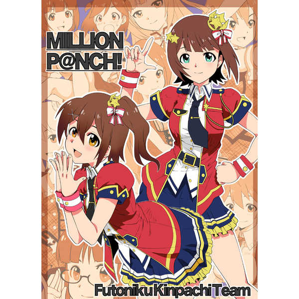 MILLION P@NCH