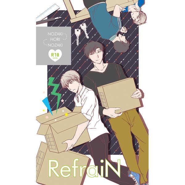 RefraiN [White Alice(雪華)] 月刊少女野崎くん