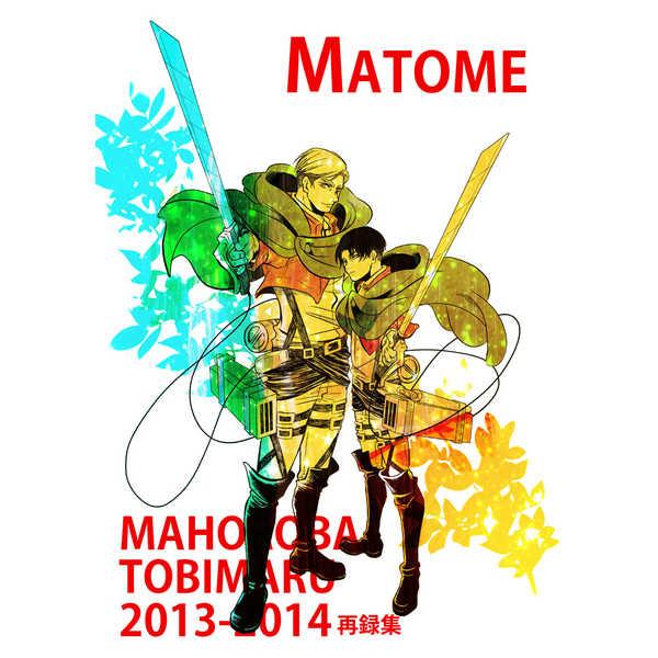 MATOME