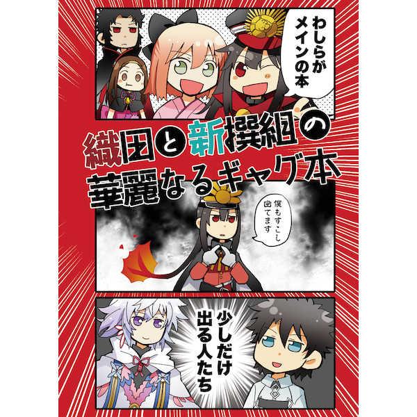 織田と新撰組の華麗なるギャグ本 [ゆきみもち(Sさん)] Fate/Grand Order