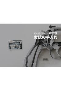 実銃の手入れ vol.1
