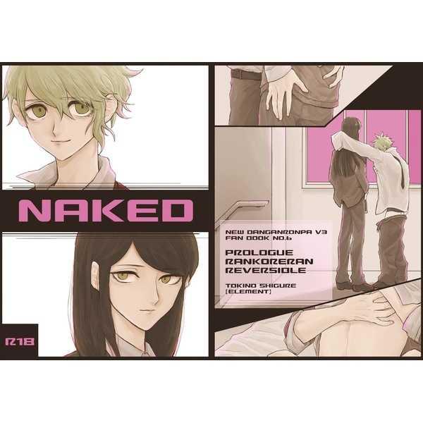 NAKED [element(斎野しぐれ)] ダンガンロンパ