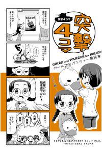 突撃4コマ