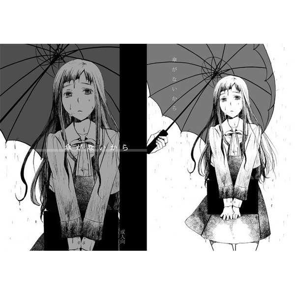 傘がないから