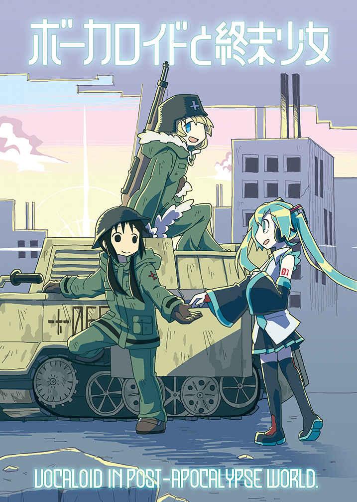 ボーカロイドと終末少女 [こころり屋(こころりP(オカザキ))] 少女終末旅行