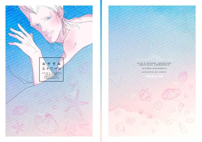 おやすみエトワール [ROOM13(calpis)] ジョジョの奇妙な冒険