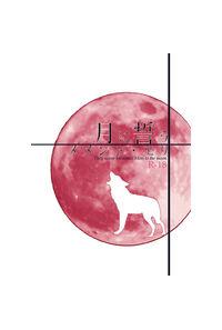 月に誓うメメント・モリ