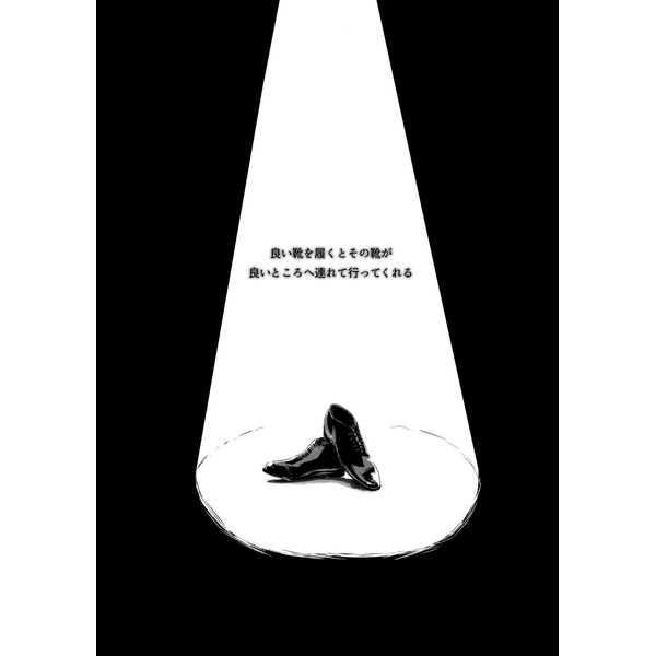 天才アルティジャーノと幸せの靴(総集編)