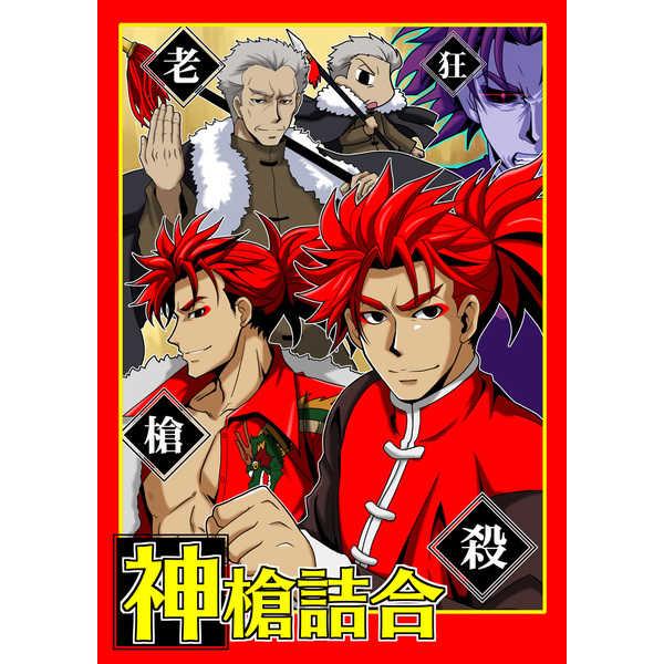 神槍詰合 [Paper Fort(じまうそ)] Fate/Grand Order
