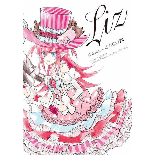 Liz [蜜(蜜子)] Fate/Grand Order