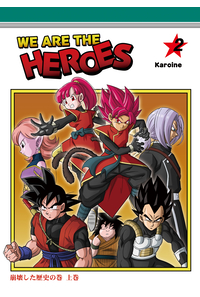 WE ARE THE HEROES 2