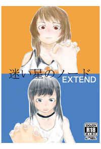 迷い星のノード EXTEND